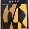 福永武彦「加田伶太郎全集」(新潮文庫)