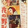 警視庁物語 夜の野獣 1957年(12月)東映