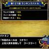 level.627【ウェイト120】第121回闘技場ランキングバトル初日