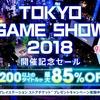 【セール】TOKYO GAME SHOW 2018セール 購入したいソフト等【雑記】