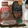 パスコ:ベーグル(くるみブラン&レーズンプルーン