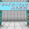 【マイクラ】トリップワイヤーフックの入手方法&使い方!うまく作動しない時の原因も! マイクラミニ辞典041