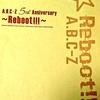「A.B.C-Z デビュー5周年イベント Reboot!!!」レポ【2017.2.5】