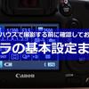 ライブハウスで撮影する前に確認しておきたい、カメラの基本設定まとめ