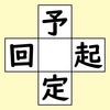 【脳トレ】漢字穴埋め 225問目