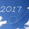 【2017年】webライター業務を振り返ってみてわかったこととは?