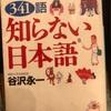 『教養が試される341語 知らない日本語』谷沢永一