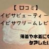 【口コミ】イビサビューティーの薬用イビサクリームレビュー!効果はいかほど?
