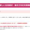 パソコン購入OK!?名古屋市の補助金