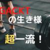 努力のバケモノ『GACKT』が頑張れる理由がヤバい……