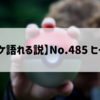 【全ポケ語れる説】No.485 ヒードラン