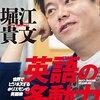 堀江貴文「英語の多動力」感想 英語で遊びつくせ!