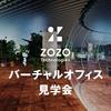 【イベントレポート】バーチャル空間にオフィスを再現。「ZOZOテクノロジーズバーチャルオフィス見学会」を開催しました!