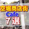 空堀商店街! お茶したいカフェ 喫茶店 7選