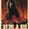 感想評価)改造人間が襲い掛かるB級映画…武器人間(感想、結末、裏話)