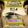 K-1 WORLD GPスーパー・バンタム級タイトルマッチ特集 武居 由樹(王者)VS久保 賢司(挑戦者)