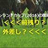 【キーンランドカップ予想2016】逃げ馬不在!前残り?外差し?