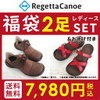 リゲッタカヌー の福袋(6点入り)!予約スタート!送料無料!
