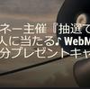 【WOT】 ウェブマネー主催『抽選でその場で 3,000 人に当たる♪ WebMoney 最大 5 万円分プレゼントキャンペーン』 【キャンペーン】
