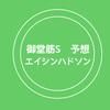 エイシンハドソンでインを切り裂く岩田康誠ーー御堂筋S(2017年)予想