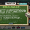 仕付け人提督の艦これ攻略日誌 2017年イベント編(出撃!北東方面 第五艦隊) 第8日