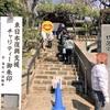 【御朱印プチ情報】早稲田・法輪寺の東日本復興チャリティー御朱印【3/10-3/11】【東京】