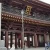 川崎大師にお護摩をもらいに行ってきました