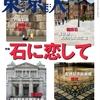バックナンバー『東京人』2018年10月号 No.402