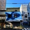 築地界隈の建築巡り・4 東京都中央区築地6丁目