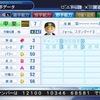 甲斐雄平(OB選手)(パワプロ2018再現選手)
