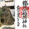 鉄砲洲稲荷神社の御朱印(東京中央区) 〜明日まで大祭斎行中のへ行こう!富士塚もあるょ