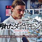 映画「汚れたダイヤモンド」(完全ネタバレ)ラスト10分のピエールの描き方が見事