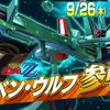 【EXVS2】2019/9/26アップデート 新機体『ドーベンウルフ』【エクバ2】