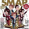 「独立、追突、SMAP問題」(飄々舎の時事雑談 第24回)