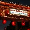 台湾の饒河街観光夜市で食べまくりの旅!!