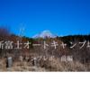 【前編】口コミで評判の「新富士オートキャンプ場」富士山見えて温泉無料、心も体もぽっかぽかレポート