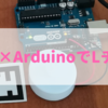 AR×ArduinoでLチカ~Arduinoの準備編~