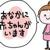 外国人が日本での初マタ日記<妊娠初期編⑧>ーマタニティマークは付ける必要があるのか?—私の体験談