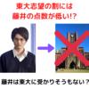 【ドラゴン桜】東大を目指す藤井の共通テスト83.5%は低いのか?