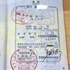 【中国留学備忘録2】留学準備から到着周辺に起きたこと。