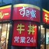「すき家」でちょい飲み!君は「チーズ牛丼つゆだく肉下」を食べたか!?大手飲食チェーン店ちょい飲み歩きシリーズ^^第18弾!