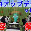 【PS4/マインクラフト】ホリデーアップデートv1.83内容解説!笹、足場のブロック、ネコ、パンダetc【minecraft/update1.83/update1.82/ゆっくり実況】