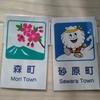 森町 ― 桜とイカ飯とホタテ ―