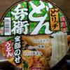 日曜日の午前は兼用でカップ麺!