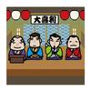 春風亭一之輔師匠の独演会~東京グローブ座