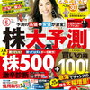 楽天ブックス 週間ランキング(雑誌)(3/19~3/25)