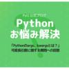 「Pythonのargs、kwargsとは?」可変長引数に関する質問への回答
