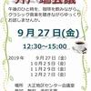 井戸端会議(9月)