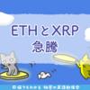 イーサリアム(ETH)とリップル(XRP)、わずか5分で10%高騰