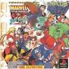 マーヴル・スーパーヒーローズ VS. ストリートファイター EXエディション